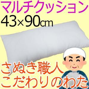 送料無料 ブランドカバー付き さぬき職人こだわりのわた マルチクッション 43×90cm /ロング枕/抱き枕/わた/ボリューム|futon-no-doremi
