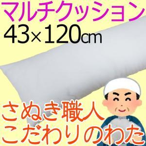 送料無料 ブランドカバー付き さぬき職人こだわりのわた マルチクッション 43×120cm /ロング枕/抱き枕/わた/ボリューム|futon-no-doremi
