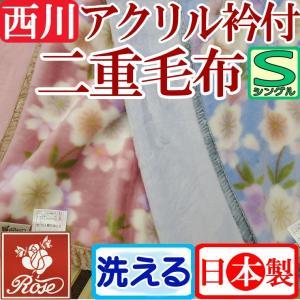 まとめ買いで値引き!!送料無料♪日本製【西川】ローズアクリル二重毛布  シングル/140×200cm/2枚合わせ/あったか/ふんわりやわらか|futon-no-doremi