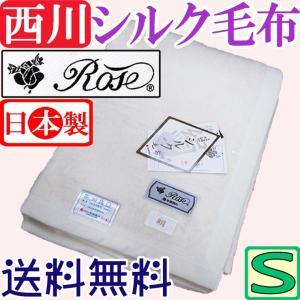 送料無料 日本製 京都西川 ローズシルク毛布 シングル/ローズマーク/絹/シルク100%|futon-no-doremi