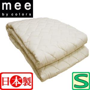 【西川】meeウォッシャブルベッドパッド シングル/制菌加工/100×200/S/丸洗い/西川 futon-no-doremi
