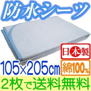 2枚以上購入なら送料無料 綿マイヤータオル防水シーツシングルサイズ 105×205 S 介護 おねしょシーツ 洗える 清潔 綿100%/ペット/マイヤー/パイル|futon-no-doremi