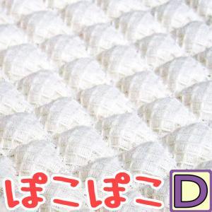 京都西川 ぽこぽこ 日本製 ドビー織りワッフル敷きパッド ダブルサイズ 140×205cm 綿100%/ポコポコ/国産 futon-no-doremi