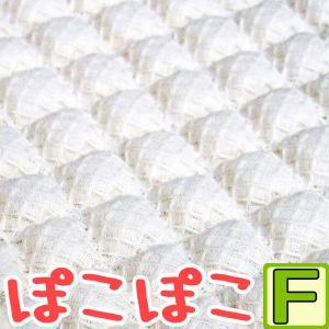 京都西川 ぽこぽこ 日本製 ドビー織りワッフル敷きパッド ファミリーサイズ 200×205cm 綿100%/ポコポコ/国産 futon-no-doremi
