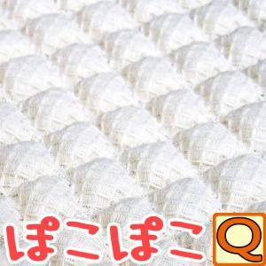 京都西川 ぽこぽこ 日本製 ドビー織りワッフル敷きパッド クイーンサイズ 160×205cm 綿100%/ポコポコ/国産 futon-no-doremi