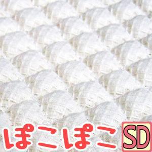 京都西川 ぽこぽこ 日本製 ドビー織りワッフル敷きパッド セミダブルサイズ 120×205cm 綿100%/ポコポコ/国産 futon-no-doremi