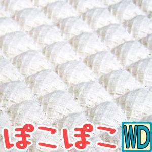 京都西川 ぽこぽこ 日本製 ドビー織りワッフル敷きパッド ワイドダブルサイズ 154×205cm 綿100%/ポコポコ/国産 futon-no-doremi