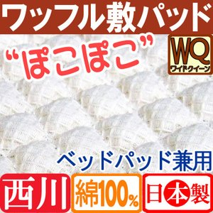 京都西川 ぽこぽこ 日本製 ドビー織りワッフル敷きパッド ワイドクイーンサイズ 170×205cm 綿100%/ポコポコ/国産 futon-no-doremi