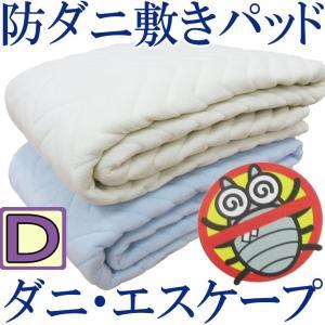 日本製 ダニ・エスケープ 敷きパッド ダブル/パイル/綿100%/防ダニ/140×200cm/タオル地/アレルギー/アトピー futon-no-doremi