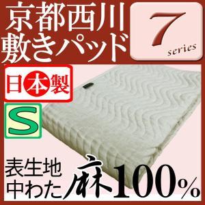 【7シリーズ】京都西川 紀州職人が作った高品質麻敷きパッド シングル 麻100%/麻わた100% futon-no-doremi