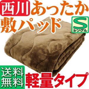 レビューを書くで送料無料 西川 あったか敷きパッド シングル リラックスウォーム/100×205cm /あたたか/なめらか/やわらか/メッシュ/通気性/冬用/丸洗い|futon-no-doremi