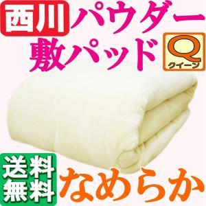 レビューを書くで送料無料 西川 パウダー敷きパッド クイーンサイズ あったか /160×205cm/ワイド/あたたか/なめらか/やわらか/すべすべ|futon-no-doremi