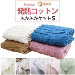 ふかふかケット シングル  発熱コットン ウォームサポート  パイル綿100% ロマンス小杉 綿毛布 ヒート あったか コットンケット 暖かい シール織り futon-no-doremi