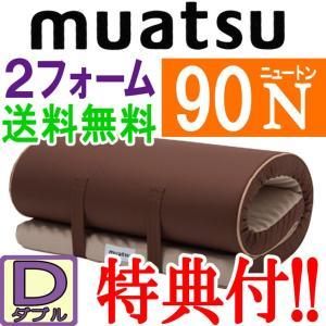 特典付き 西川 ムアツ 2フォーム 90 ダブル/敷きふとん /三つ折り/ムアツふとん/腰痛/マットレス/凹凸/2層/固め /昭和西川|futon-no-doremi