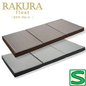 ポイント10倍 西川リビング rakura float ラクラフロート シングル/97×200×10/ウェーブ/三つ折り/体圧分散 futon-no-doremi
