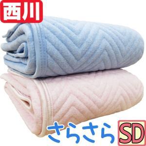 【西川】さらさら 綿シンカーパイル敷きパッド セミダブル/パイル/綿100%/天然/120×205cm/しっかり/ヨレにくい/洗える futon-no-doremi