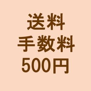 送料・手数料500円 ポイント全額払いの際など、当店に送料をご確認後にご利用ください|futon-no-doremi