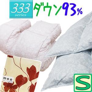 洗える羽毛布団【333シリーズ】甲州産 ペア羽毛布団 シングル ホワイトダウン93%/日本製/シングルロング/SL/350dp以上/2枚合わせ|futon-no-doremi