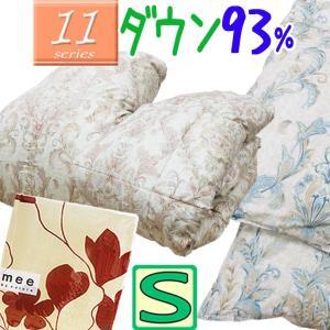 2枚合わせ羽毛布団【11シリーズ】甲州産 デュエット羽毛布団 シングル ホワイトダウン93%/日本製/シングルロング/SL/350dp以上 futon-no-doremi