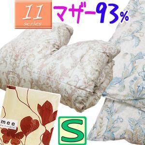 2枚合わせ羽毛布団【11シリーズ】甲州産 デュエット羽毛布団 シングル ハンガリー産マザーグース93%/日本製/シングルロング/SL/400dp以上 futon-no-doremi