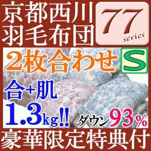 77シリーズ 日本製 西川 2枚合わせ羽毛布団 シングル 増量 フランスダウン93%/合掛け肌掛け/合布団 /シングルロング/SL/390dp以上/0.9kg/0.4kgカバー付き/mee|futon-no-doremi