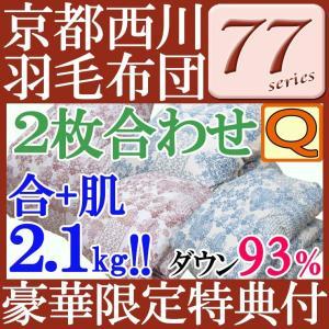 77シリーズ 日本製 西川 2枚合わせ羽毛布団 クイーン  フランスダウン93%/合掛け肌掛け/合布団 /クイーンロング/QL/390dp以上/1.3kg/0.8kgカバー付き/mee|futon-no-doremi