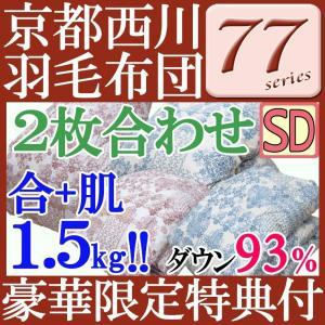 77シリーズ 日本製 西川 2枚合わせ羽毛布団 セミダブル  フランスダウン93%/合掛け肌掛け/合布団 /セミダブルロング/SDL/390dp以上/1.0kg/0.5kgカバー付き/mee|futon-no-doremi