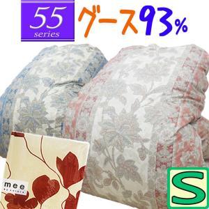 甲州産【55シリーズ】日本製 羽毛布団 シングル ハンガリー産グースダウン93% 1.3kg /シングルロング/SL /350dp以上|futon-no-doremi