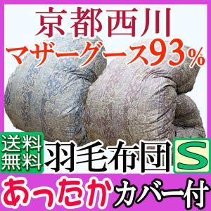 日本製 西川 羽毛布団 ハンガリー産シルバーマザーグース93% シングル/1.2kg /羽毛掛布団/シングルロング/SL/430dp以上 /ハンガリー/グース futon-no-doremi