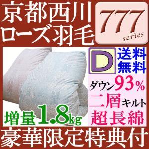 777シリーズ 日本製 西川 羽毛布団 ダブル1.8kg ダウン93%/ダブルロング/DL/390dp以上/フランス産/ホワイトダック/西川製/京都西川|futon-no-doremi