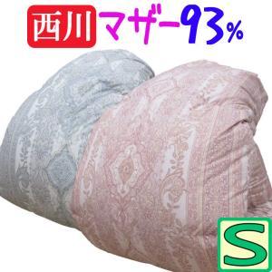 日本製 西川 羽毛布団 シングル マザーグース93% 1.2kg/昭和西川 羽毛掛布団/シングルロング/SL/420dp以上/羽毛ふとん /西川製|futon-no-doremi