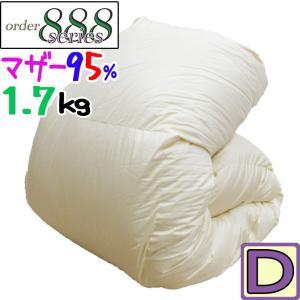 【order888】羽毛布団 ダブル スタンダード  ハンガリー産ホワイトマザーグースダウン95% 1.7kg/ダブルロング/DL/450dp以上/河田フェザー/最高級/真羽毛|futon-no-doremi