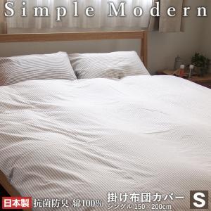 掛け布団カバー シンプルモダン Simple Modern ...