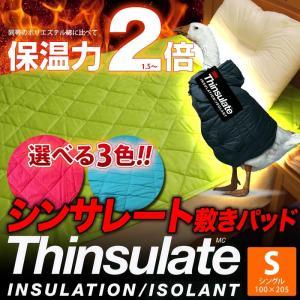 敷きパッド シングル シンサレート 高機能中綿素材 敷きパッドシーツ S