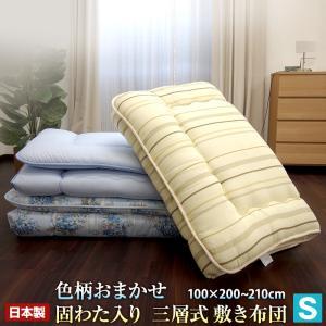色柄おまかせ 日本製 固綿入り 3層 敷き布団 シングル u563230の写真