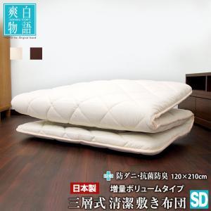 敷きふとん セミダブルロング  日本製 爽白物語 増量ボリュームタイプ 三層式 敷き布団 SDLの写真