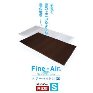 マットレス 日本製 高反発 シングル エアーマットン30 軽量 ファインエアー マットレス高反発 リバーシブルの写真
