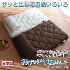 日本製 枕付き ごろ寝ふとん 65×115cm