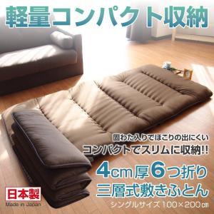 【日本製】4cm厚 6つ折り 三層式敷きふとん シングル 100×200cm 軽量コンパクト収納の写真