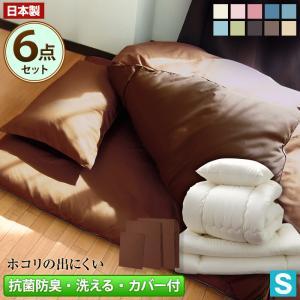 【あすつく】【日本製】布団セット シングル 洗えるシンプルでホコリの出にくい ふとん7点セット 選べる10カラーの写真