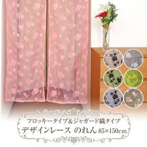 【ゆうパケット】 フロッキー&ジャガード織 デザインレース おしゃれのれん のれんの写真