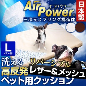 【日本製】ブレスエアー(R)使用 犬 猫 ペット用 【L】ブレスエアー クッション 敷布団 高反発 マットレス