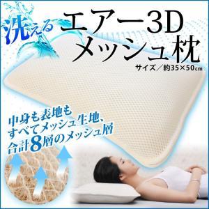 枕 35×50cm 洗える 高通気枕 エアー3Dメッシュ まくら 高さ調整の写真