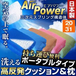 クッション&まくら 東洋紡 ブレスエアー(R) 使用 ポータブル クッション 枕