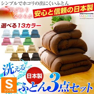 ふとんセット 日本製 洗える ホコリの出にくい 布団3点セット シングル 549120