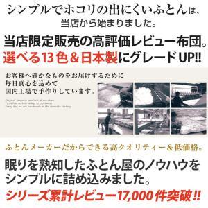 ふとんセット 日本製 洗える ホコリの出にくい 布団3点セット シングル|futon-planner|03