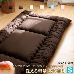 洗える シンプルで ホコリの出にくい 敷き布団 シングル ロングの写真