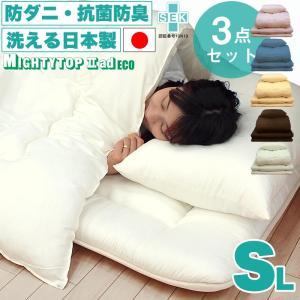 布団セット 日本製 洗える 防ダニ シングル 3点セット テイジンのマイティトップ(R)II ECO使用 抗菌防臭 a001の写真