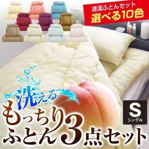 洗える 布団3点セット シングル 【ダクロン】 掛布団 敷き...
