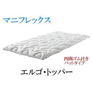 マニフレックスシリーズ エルゴトッパー。  お手持ちの敷寝具の上に重ねることで、睡眠の質を格段にアッ...